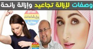 الدكتور عماد ميزاب يقدم وصفات مهمة و آمنة في رمضان لإزالة تجاعيد الوجه و إزالة رائحة العرق