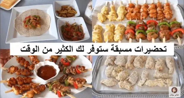 تحضيرات مهمة توفر لك الوقت والمجهود في رمضان