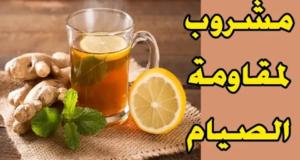 مشروب صحي مقاوم للعطش والجوع في رمضان مع الدكتور عمادميزاب