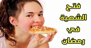 وصفة لفتح الشهية وزيادة الوزن في رمضان مع الدكتور عماد ميزاب