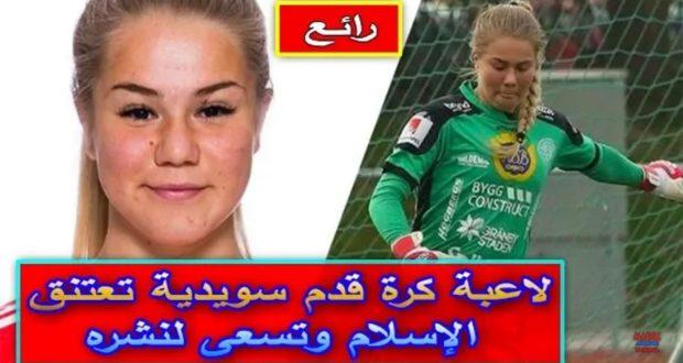 لاعبة كرة قدم سويدية تعتنق الإسلام وتسعى لنشره عبر العالم