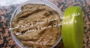 تبريمة الحمام المغربية الرائعة..تصفي الجسم وتزيل الخلايا الميتة تستحق فعلا التجربة