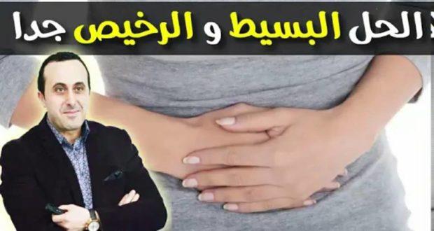 الأسباب الحقيقة للإمساك والحل البسيط الذي يجهله الناس مع الدكتور نبيل العياشي