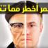 المكونات التي يجب عليكم تناولها لكي لا تصابوا بالزهايمر!! نصائح الدكتور كريم عابد العلوي