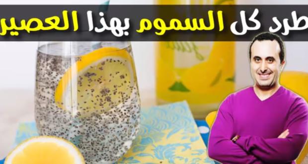 تنظيف الجسم من كل السموم المتراكمة بعصير بسيط جداً مع الدكتور نبيل العياشي