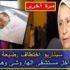 اختطاف رضيعة يثير استنفار الأمن بمستشفى الهاروشي بالبيضاء