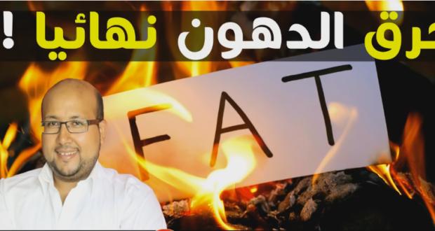 الدكتور عماد ميزاب يقدم للنساء وصفتين خارقتين لحرق الدهون في الأرداف أو البطن أو الفخذين أو أي منطقة أخرى