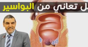 الدكتور محمد فايد يقدم للمغاربة أفضل الطرق لتجاوز مشكل البواسير نهائيا