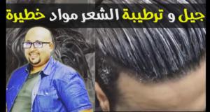 الدكتور عماد ميزاب يحذر بشدة من هذا النوع من الترطيبة و جيل الشعر الذي يسبب السرطان و العقم