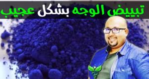 مادة متواجدة في المغرب تبيض الوجه بشكل عجيب و تقضي على الكلف.. الدكتور عماد ميزاب