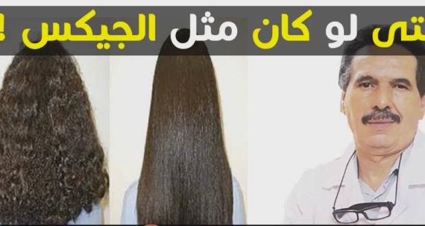 هدية العيد: جمال الصقلي يقدم للمغربيات أفضل وصفة لترطيب الشعر حتى لو كان مثل الجيكس