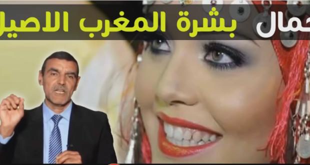 محمد فايد يقدم للمغربيات بديل طبيعي لواقي الشمس و الزيت الذي يصفي و يلمع البشر طبيعيا