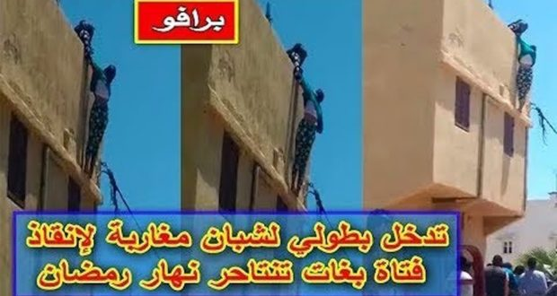شبان مغاربة يقومون بعملية انقاذ بطولية لفتاة حاولت الانتحار من سطح منزلها في رمضان