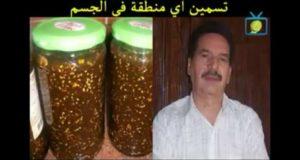 وصفة الطبيعية الفعالة التي ينصح بها الدكتور جمال الصقلي لتسمين اي منطقة في الجسم