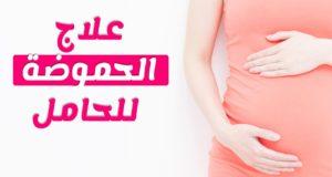 تخلصي فورا من حرقة المعدة و الحموضة أثناء الحمل بهذه الطريقة