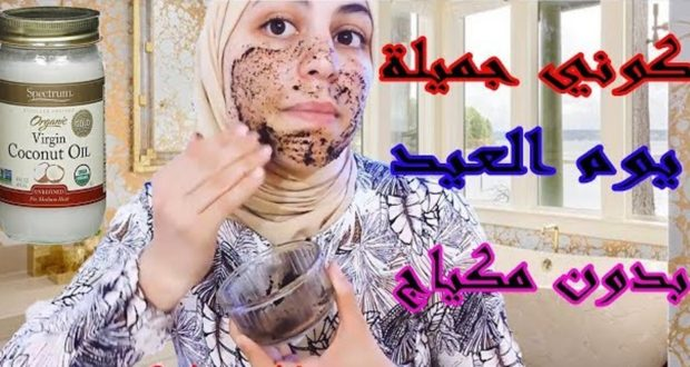 مصدقتش النعومة و الجمال ديال البشرة ديالي بعد هاد الكوماج...يستحق التجربة