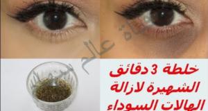 خلطة 3 دقائق الشهيرة لاخفاء للتخلص من الهالات السوداء وانتفاخ العين في3ايام