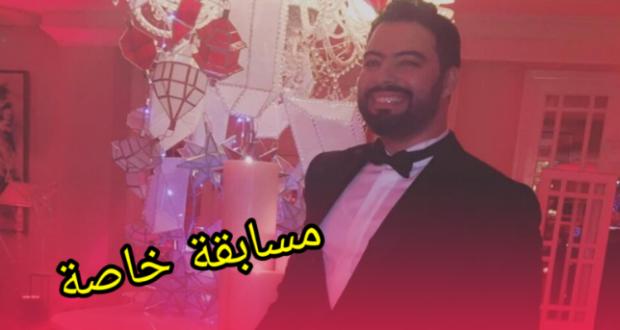 محمد رضى يفاجئ جمهورة بمسابقة خاصة للمقبلين على الزواج وهذه هي الهدية
