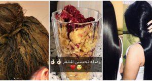 وصفة غريييبة بقشور التفاح كتقوي الزغبة وترجع الشعر حرييير