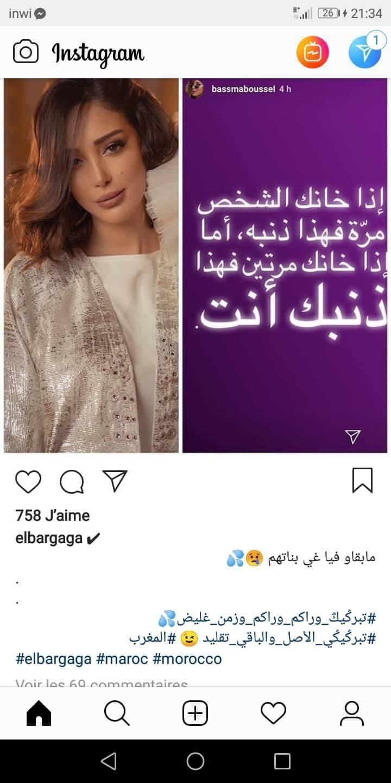 بالصورة:بسمة بوسيل تثير الجدل بعد تحدثها عن الخيانة!!هل تقصد زوجها تامر حسني!