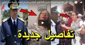 المديرية العامة للأمن الوطني تدخل على الخط وتوضح حقيقة اعتداء شرطي على مهاجرة مغربية