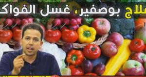 علاج بوصفير و طريقة غسل الفواكه والخضر من الدكتور محمد أحليمي