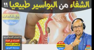 عماد ميزاب يقدم دهنة طبيعية عجيييبة لعلاج البواسير و الوقاية منها