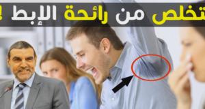 الدكتور محمد فايد يقدم أحسن طريقة للتخلص من رائحة الابط و الحلبة بدون مزيلات عرق
