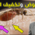 لن تحتاجوا الى مبيدات كيماوية منذ اليوم...محمد فايد يكشف عن طريقته الناجحة لطرد البعوض و تخفيف لسعاته