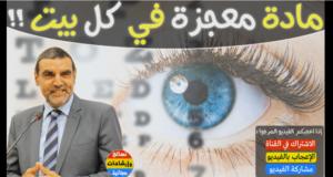 الدكتور محمد فايد يكشف عن المادة المعجزة الموجودة في كل بيت تحمي العين من العمى و ضعف النظر