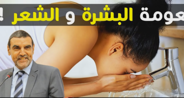 الدكتور محمد فايد يعطي الطريقة الوحيدة لتنعيم الشعر و البشرة