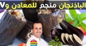 لا تتهاوني في استهلاك البادنجان لهذه الأسباب مع الدكتور جمال الصقلي