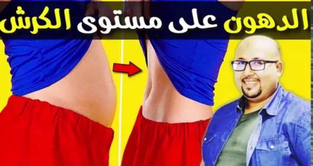 كيف يمكنك أن تذيبي الدهون على مستوى الكرش بوصفات آمنة مع الدكتور عماد ميزاب