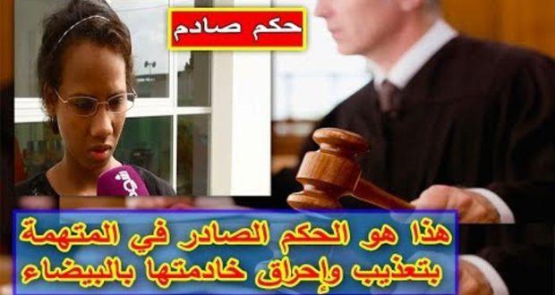 قرار صادم للمحكمة في حق المتهمة باحراق خادمتها بزاكورة