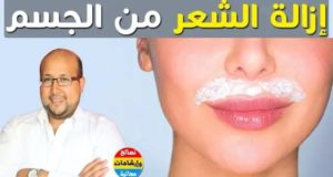 قبل أن تفكري في ازالة الشعر الزائد احذري من هذه الأمور مع الدكتور عماد ميزاب