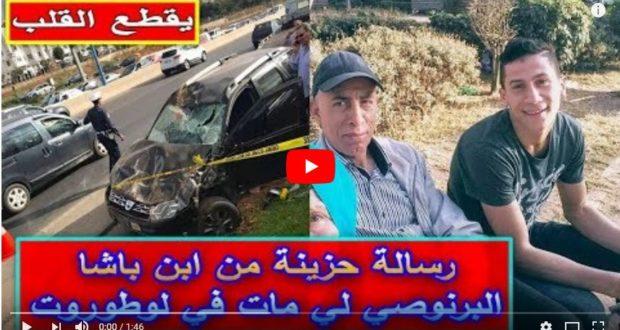 رسالة مؤثرة من ابن باشا البرنوصي الذي توفي في الطريق السيار أبكت رواد مواقع التواصل الإجتماعي