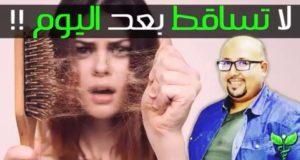 الوصفة الفعالة لمنع تساقط الشعر جربوها الناس وشكروها من عند الدكتور عماد ميزاب