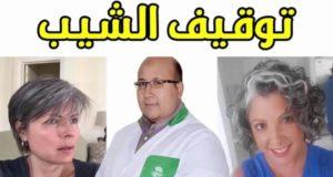 الوصفة لي شكروها الناس من عند الدكتور عماد ميزاب كتوقف الشيب مكتخليهش يبان