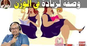 الوصفة السهلة والبسيطة لي نصح بها الدكتور عماد ميزاب لي بغات تزيد فالوزن فمدة قصيرة