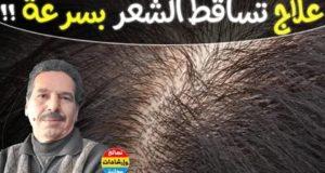 الوصفة التي تبحث عنها النساء توقف تساقط الشعر وتنبته من جديد مع الدكتور جمال الصقلي