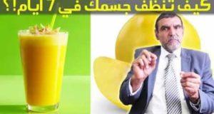 محمد فايد يقترح طريقة سهلة لتنظيف الجسم من السموم و الشحوم و الكوليستيرول في أسبوع