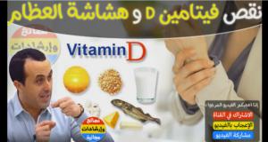لهذا السبب تعاني المغربيات من هشاشة العظام ونقص فيتامين D رغم وجود الشمس