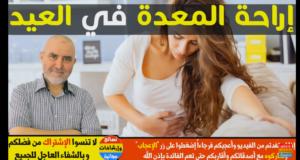 الوصفات التي لا يستغني عنها الدكتور كريم عابد العلوي لإراحة الجهاز الهضمي في عيد الأضحى