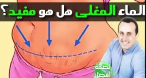 الوصفة السهلة والمفيدة لإذابة دهون البطن والأرداف مع الدكتور العياشي
