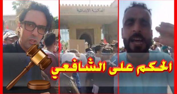 """شاهدوا رد فعل الشعب المغربي بعد النطق بالحكم على"""" طبيب الفقراء"""" الشافعي"""