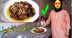 أسرار نجاح المروزية المغربية بطريقة بسيطة تجيك معلكة على حقها وطريقها