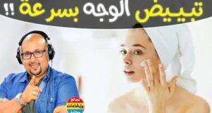 الوصفة الطبيعية لي نصح بها الدكتور عماد المتتبعات تصفي البشرة وتزيل التجاعيد
