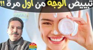 الوصفة السهلة والبسيطة لي شكرها الدكتور جمال الصقلي..تببيض ملحوظ من أول استعمال