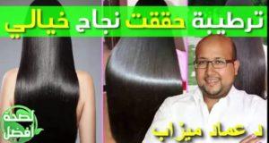 الترطيبة المعالجة لفروة الرأس التي نصح بها الدكتور عماد ميزاب كل النساء لشعر حريري ولامع