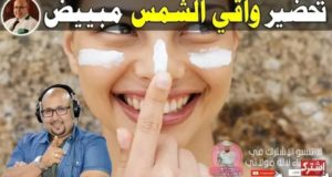 الدكتور عماد ميزاب ينصح بواقي شمس spf 45 مبيض طبيعي وفعال بمواد موجودة في كل منزل